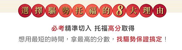 托福檢定補習班推薦-04.png