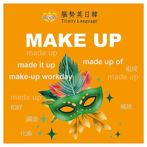 20210217 make up-01.jpg