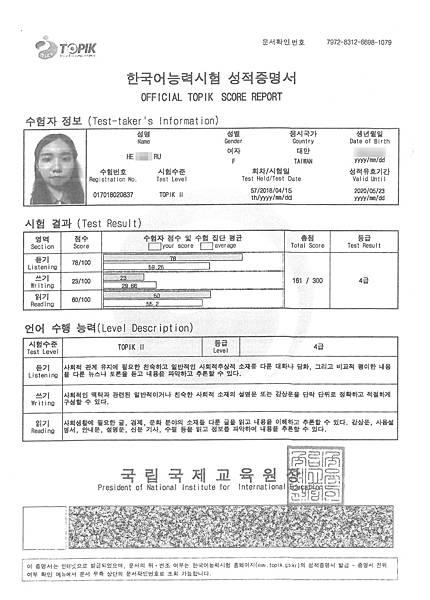 何冠儒 韓檢4級 證書.jpg