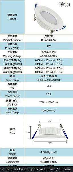 GL-AR-01-7W