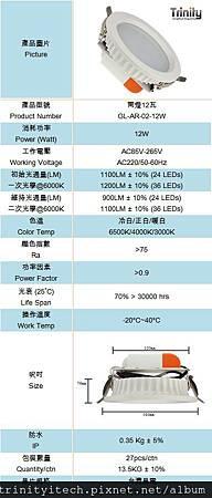 GL-AR-02-12W