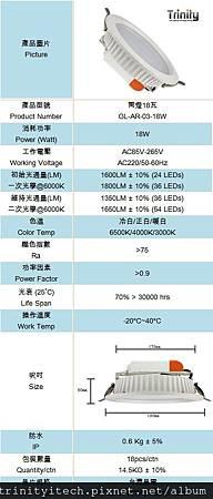 GL-AR-03-18W