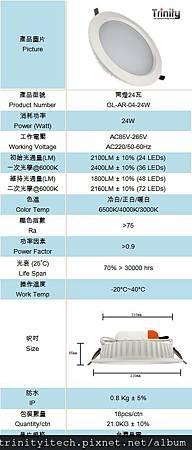 GL-AR-04-24W