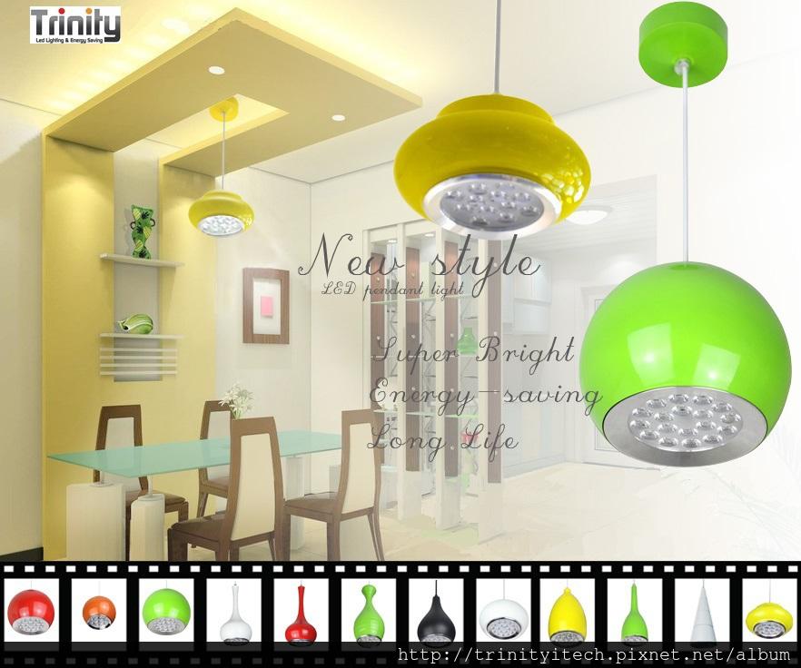 餐廳LED吊燈