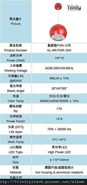 KL-AR-PGR-12W-1.jpg