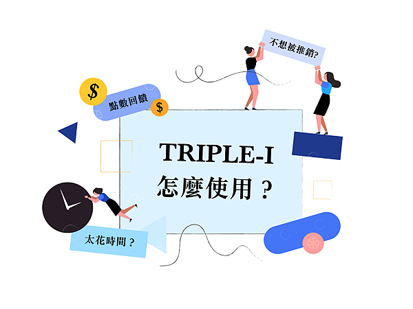 how to triple-i-01.png