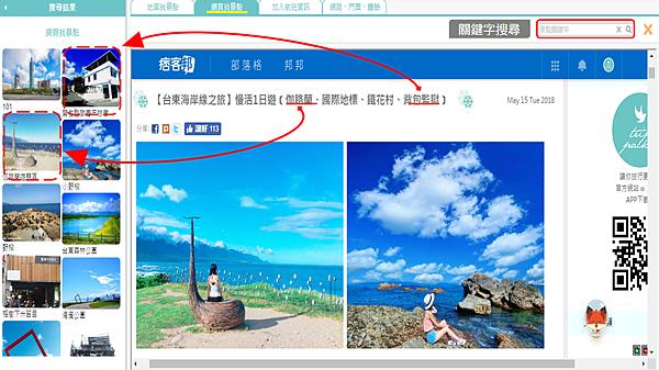 網頁找景點.png