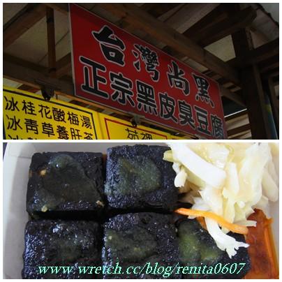 黑豆腐.jpg