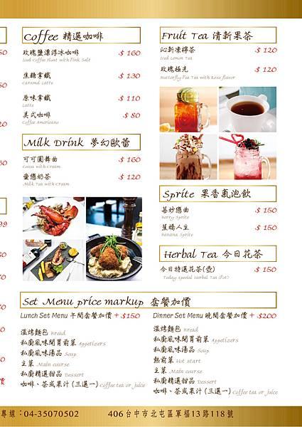 106-04-06-菜單切-02.jpg