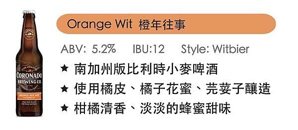 Orange Wit橙年往事.JPG