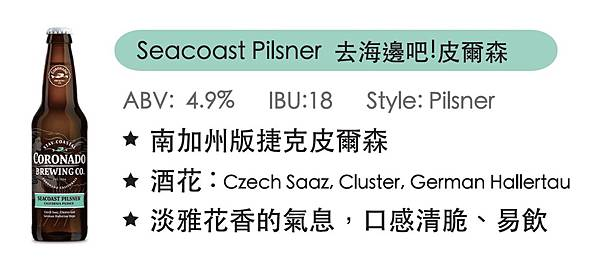 Seacoast Pilsner去海邊吧皮爾森