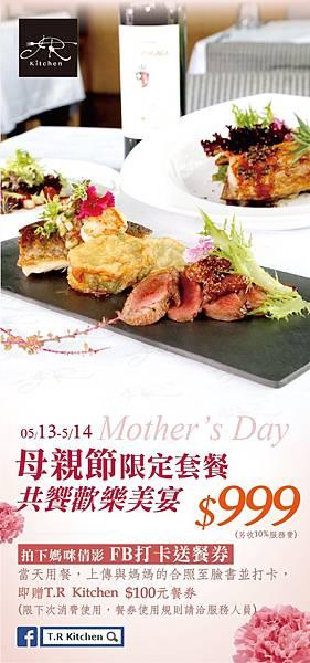 T.R Kitchen 義法私廚料理 母親節套餐