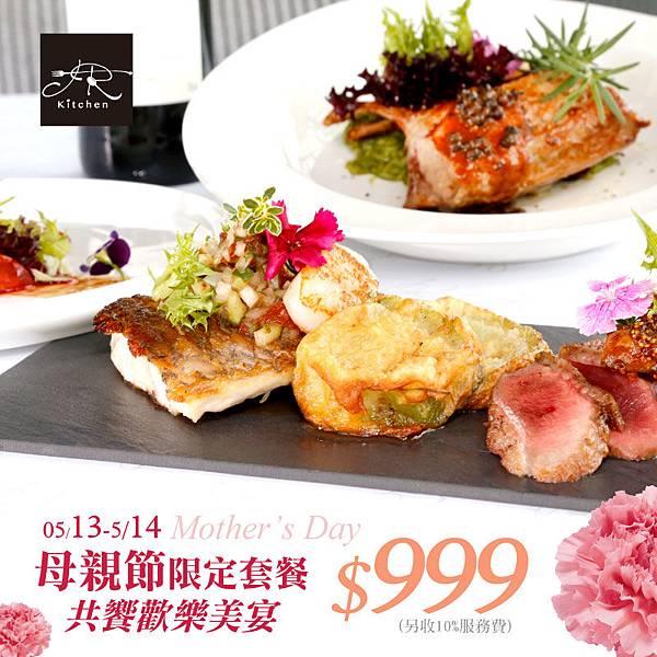 106-04-20-TR母親節限定套餐-共饗歡樂美宴-FB01.jpg