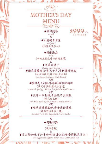106-04-17-TR母親節菜單-01.jpg