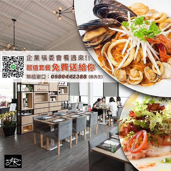 T.R Kitchen-企業福委會