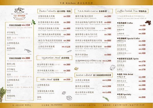 107-01-23-a3菜單-01.jpg