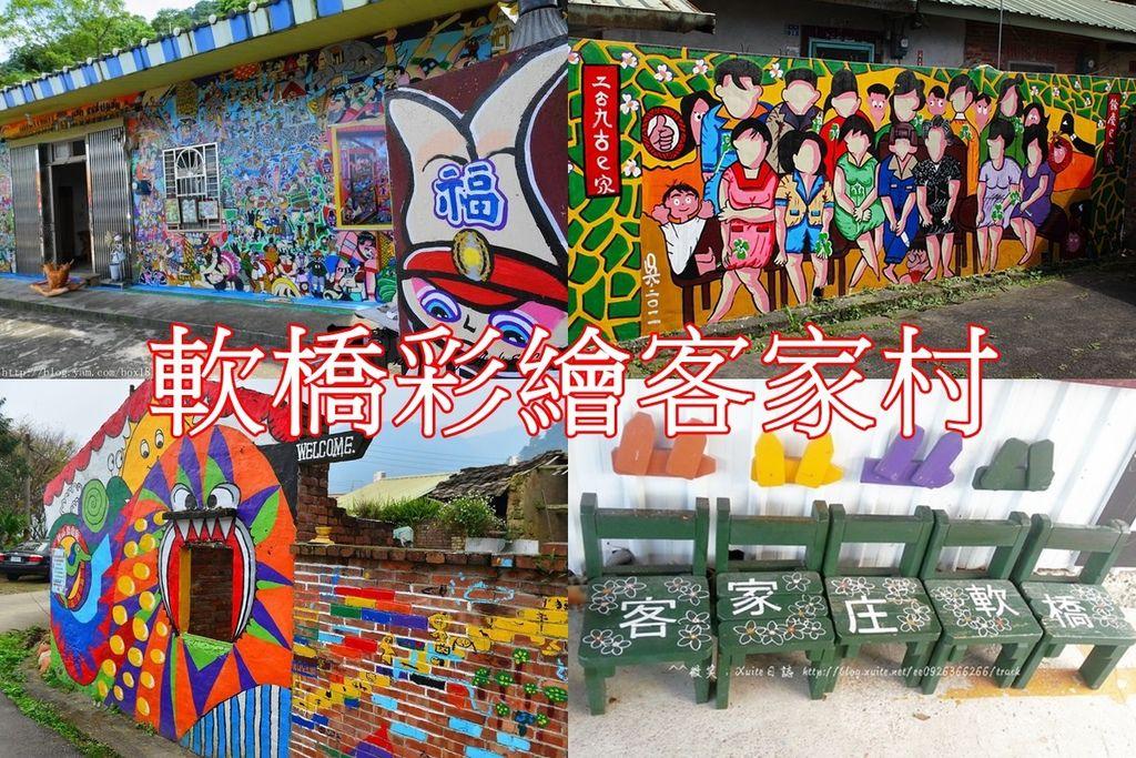 軟橋彩繪客家村.jpg