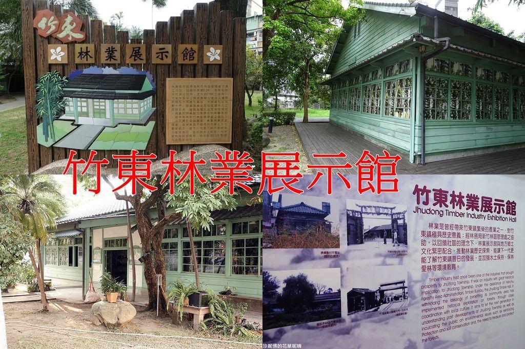 (竹東林業展示館GOOGLE地圖請點這).jpg