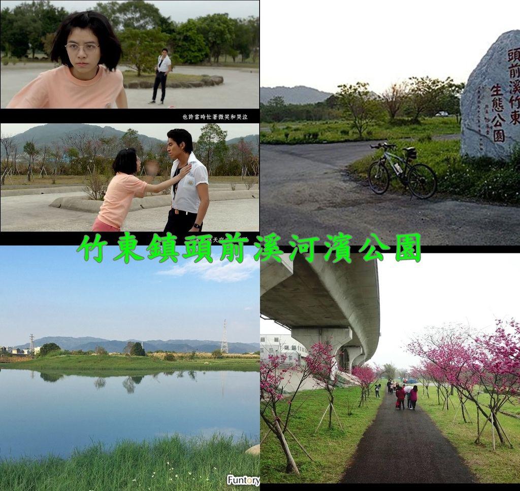 竹東鎮頭前溪河濱公園.jpg