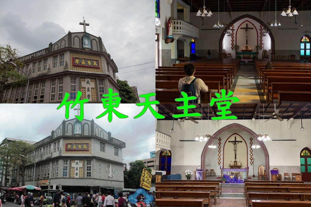 竹東天主堂.jpg