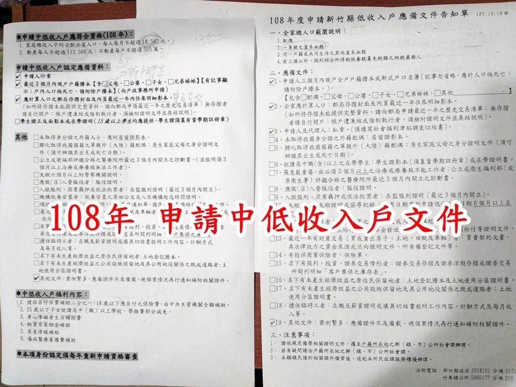 108年 申請中低收入戶文件.jpg