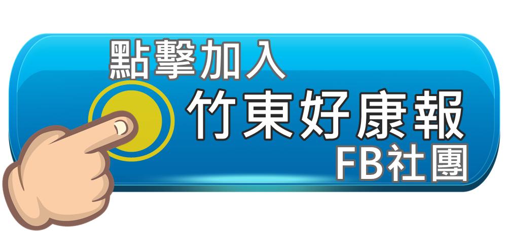 —Pngtree—blue button_竹東好康報.png