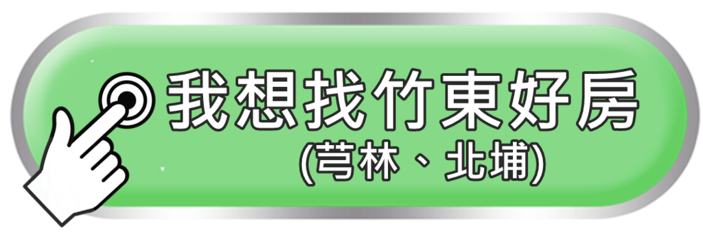 —Pngtree—vector web buttons_我想找竹東好房.png