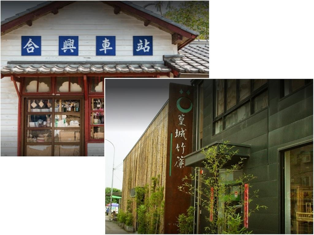合興車站和篁城竹簾工廠.jpg
