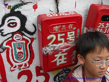 彩虹眷村 (8)