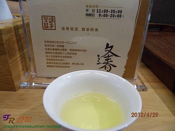 食-逢春茶莊(1)