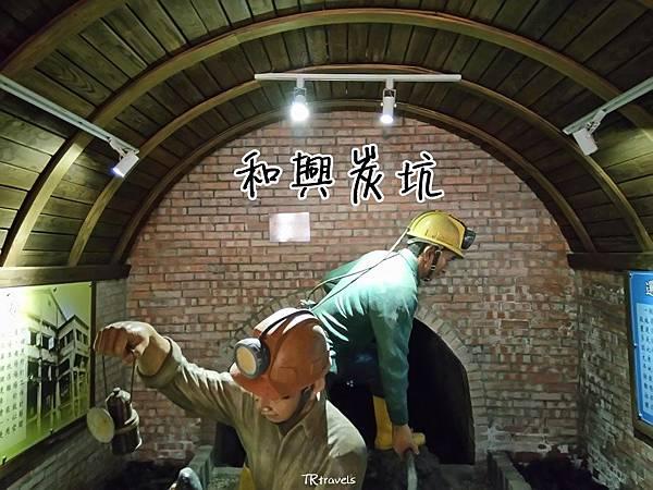 和興炭坑 (11).JPG
