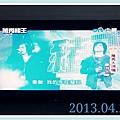 2013-04-25 23.28.11-1_000.jpg