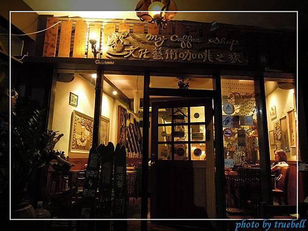 我的咖啡館