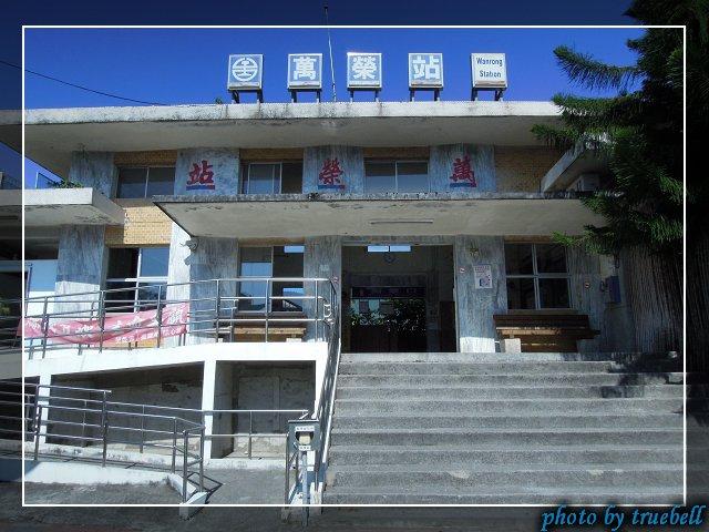 萬榮火車站
