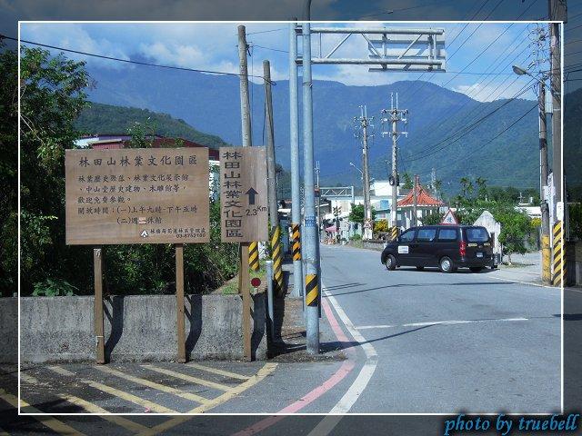 從台九線到林田山有2.3K
