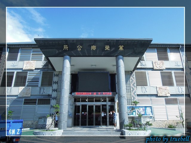 萬榮鄉公所