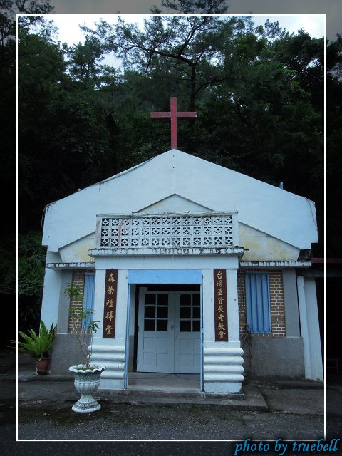 森榮禮拜堂