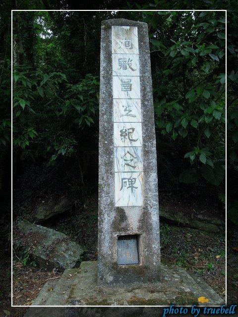 殉職員工紀念碑