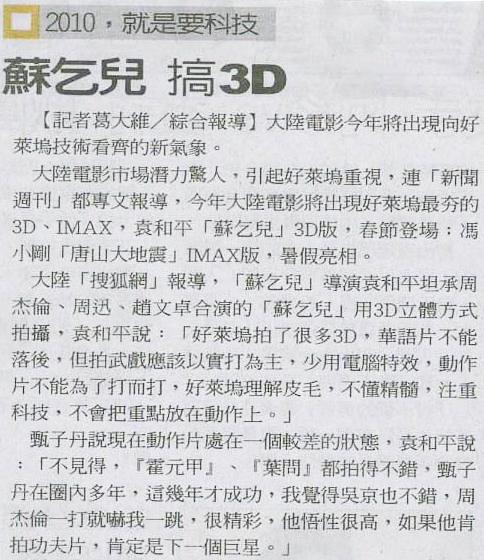 20100102聯合_蘇乞兒搞3D-words.jpg