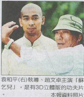 20100102聯合_蘇乞兒搞3D-photo.jpg