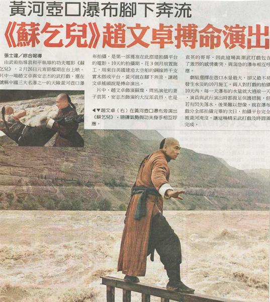 20100113中時_黃河壺口腳下奔流-蘇乞兒趙文卓搏命演出.jpg