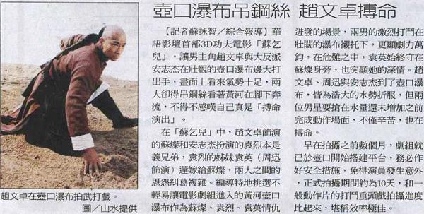 20100113聯合_壺口瀑布吊鋼絲趙文卓搏命.jpg