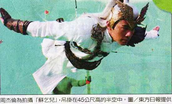 20100115聯合_3D蘇乞兒雲梯車吊周董騰雲駕霧秀舞功photo.jpg