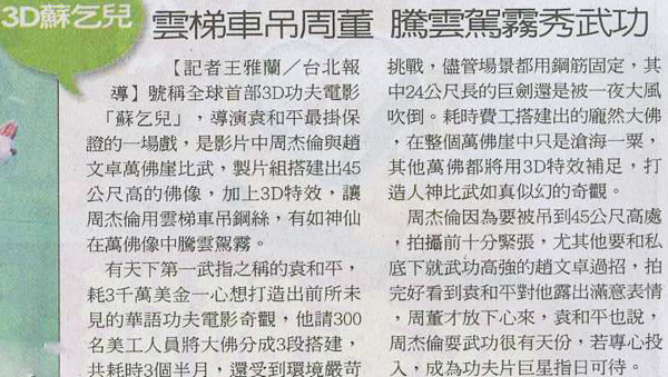 20100115聯合_3D蘇乞兒雲梯車吊周董騰雲駕霧秀舞功word.jpg
