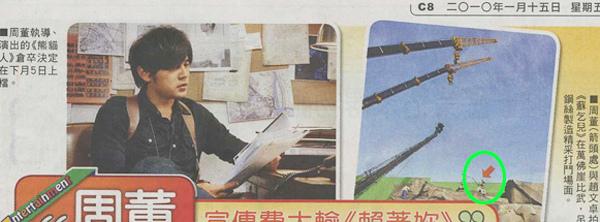 20100115蘋果_周董熊貓人倉卒迎戰-1.jpg