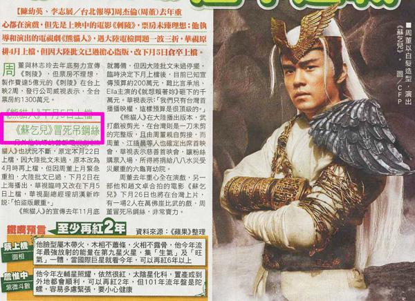 20100115蘋果_周董熊貓人倉卒迎戰-2.jpg