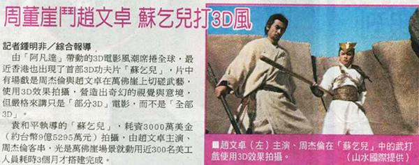 20100115自由_周董崖鬥趙文卓蘇乞兒打3D風.jpg