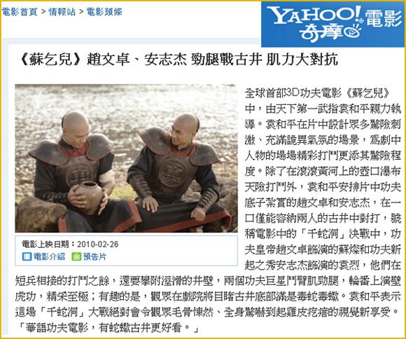 Y!movie新聞1.jpg