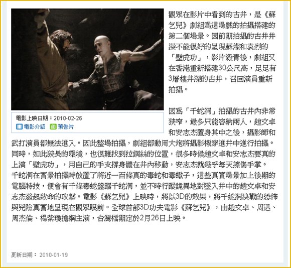 Y!movie新聞3.jpg