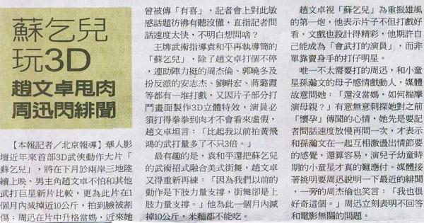 20100127聯合_蘇乞兒記者會周董澄清雙J復合-2.jpg